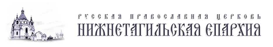 Нижнетагильская епархия Русской Православной Церкви