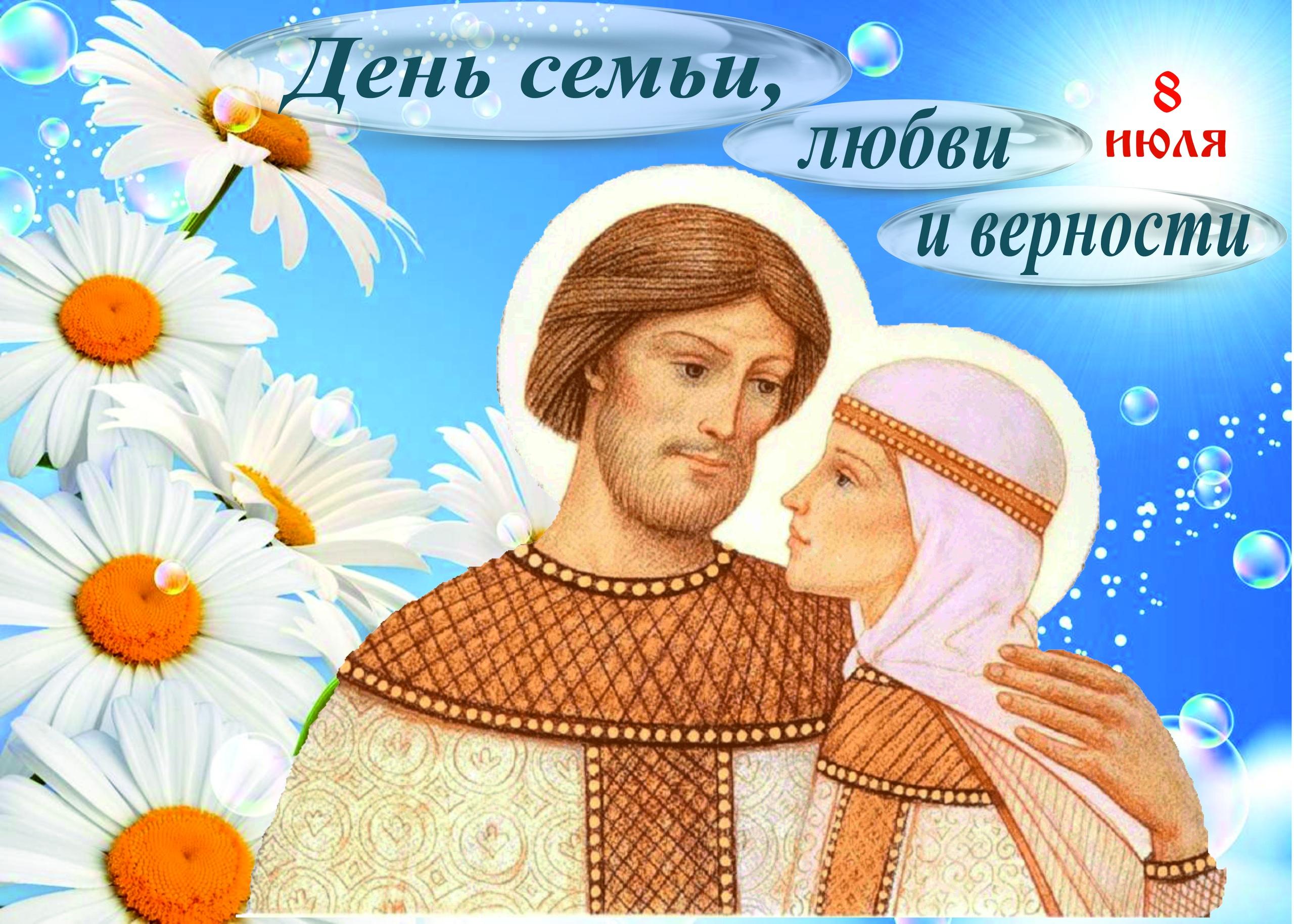 С днем семьи любви и верности картинки с надписями