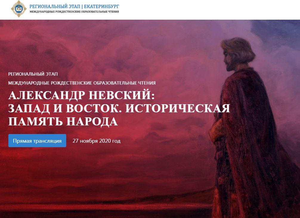 Региональные Рождественские чтения пройдут онлайн на портале «Рождественские чтения – Урал. РФ»