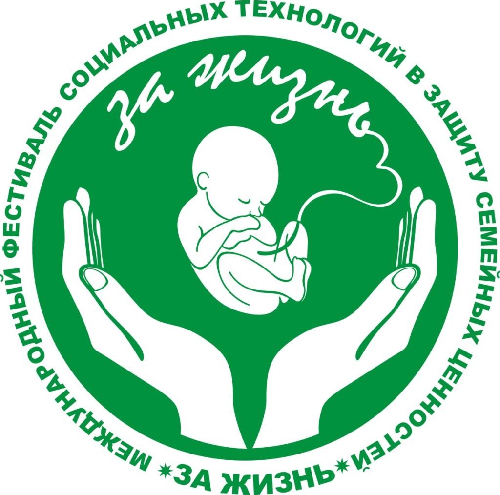 Благотворительный фонд помощь беременным 94