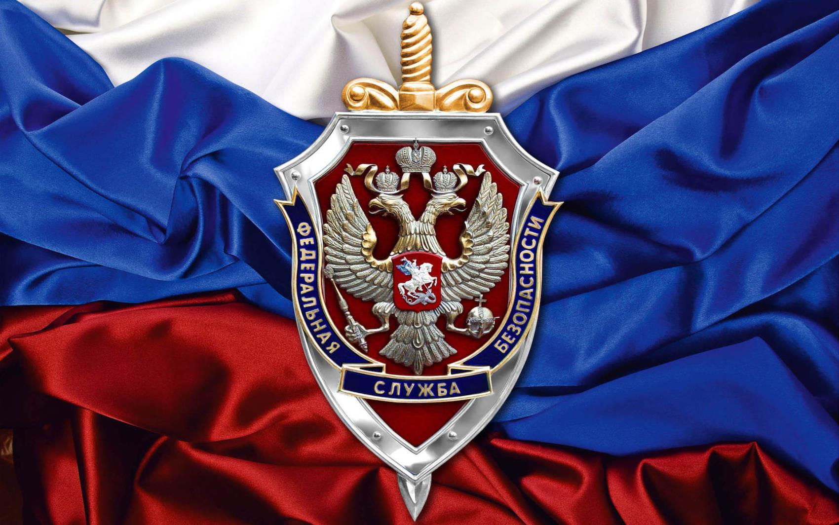 Официальный сайт фсб россии конкурс